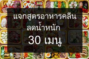 สูตรอาหารคลีน ลดน้ำหนักกว่า 30 เมนู